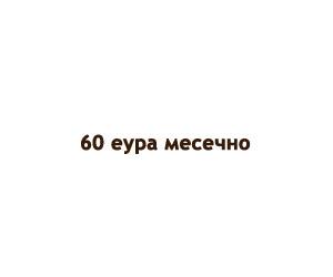 Велики банер - 60 еура