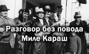 Mile Karaš - Ako ne veruješ, pitaj Baju