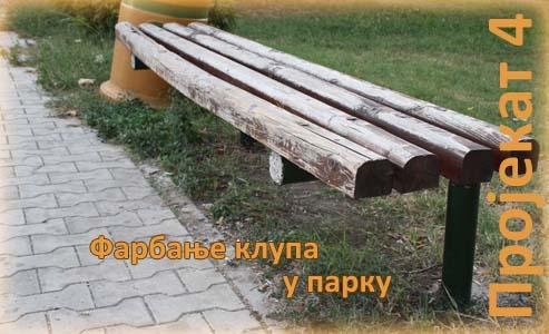Пројекат 4 - Фарбање клупа у парку
