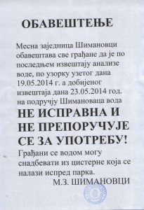 Обавештење МЗ Шимановци