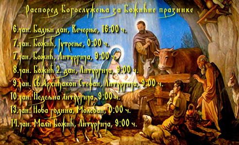 Распоред Богослужења за Божићне празнике