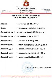 Распоред Богослужења за Васкршње празнике