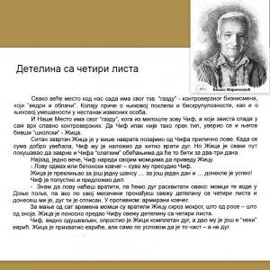 bosko-marinkovic-detelina-sa-cetiri-lista