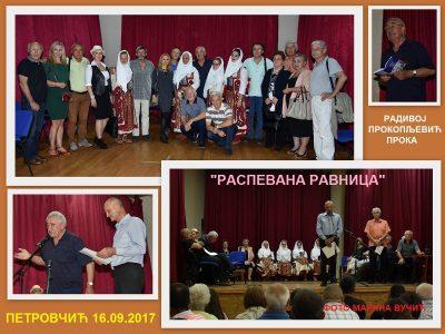 """ПЕТРОВЧИЋ - КУЛТУРНИ САБОР """"РАСПЕВАНА РАВНИЦА"""""""