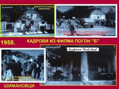 """60 ГОДИНА ОД СНИМАЊА ФИЛМА """"ПОГОН Б"""""""