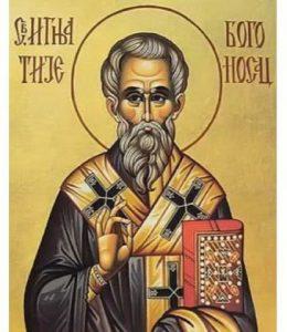Свети Игњатије Богоносац  2. јануар