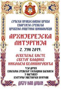 Arhijerejska liturgija u Šimanovcima - najava