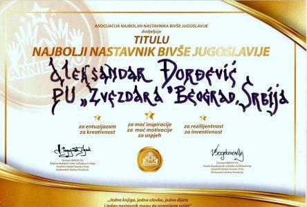 Најбољи наставник бивше Југославије