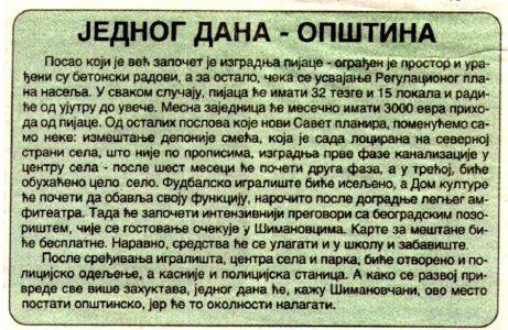 АЛО или АЛОУ ШИМАНОВЦИ!