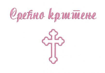 Крштење Остојић 29. септембра 2019. године
