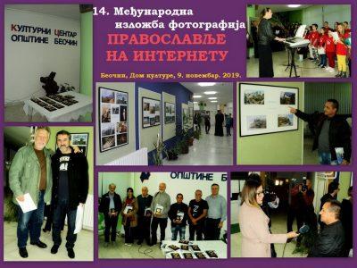 """Održana 14. međunarodna izložba fotografija """" PRAVOSLAVLJE NA ENTERNETU"""""""