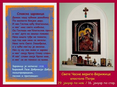 Priča o Spiridonu-Spiri Ćirkoviću  i ikoni Sv. Časne Verige-Verižice u crkvi Svetog Nikole u Šimanovcima