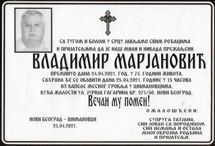 25. април 2021. година - опело Марјановић