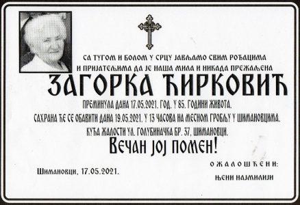 18. мај 2021. година - опело Ћирковић