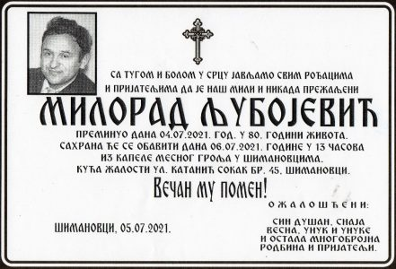 05. јули 2021. година - опело Љубојевић