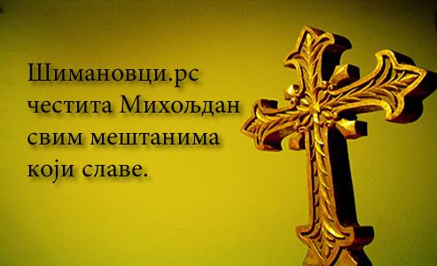Преподобни Киријак Отшелник – Михољдан 12. октобар